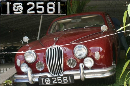 The 1 Sri issue ran from 1956-8.   Jaguar Mk2 exists as a collector's car in Colombo.