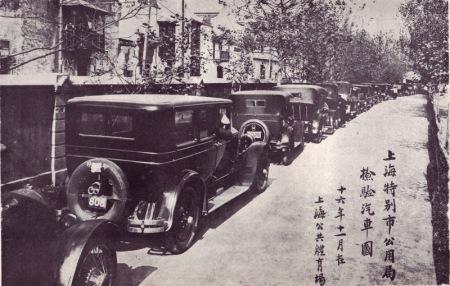 China 1928, reg. 808