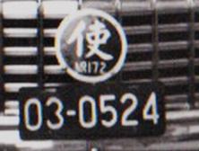 03-0524 PRC CD