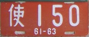 Taiwan dip.1972-4 (RG plate)