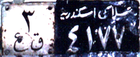 Unknown type seen 1980s at Luxor.