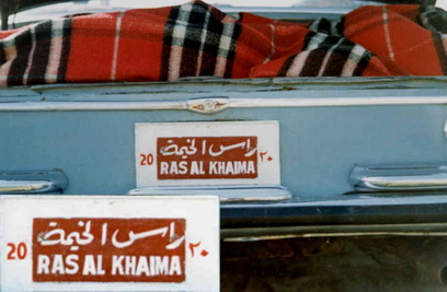 RAK 20 seen in Turkey in 1968.   Red/white indicates a 'royal household' issue.   Brumby archive