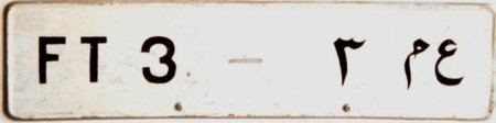 (TN 56-65)(for.res-cd-GB)_FT 3_cu_VB (ex GB ambassador 1956)