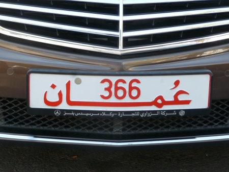 This Ministry plate could be the chief of department 366.  The script read OMAN.