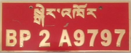 bhutan_bp-2-a9797_gold-r_plate_ac2016vb